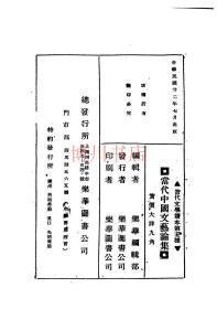 【复印件】当代中国文艺论集