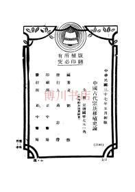 【复印件】中国古代宗族移殖史论