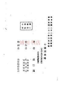 【复印件】中国词史略