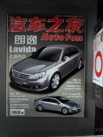汽车之友 2008.11