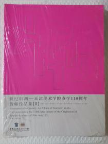 世纪归鸿---天津美术学院办学110周年教师作品集Ⅱ