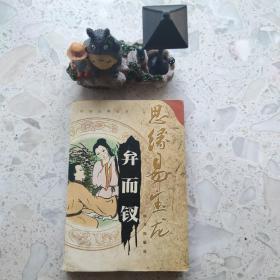 中国古典名著-弁而钗