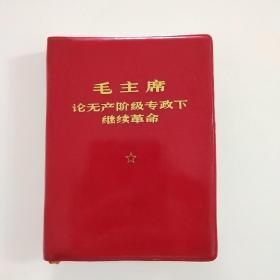 《毛主席论无产阶级专政下继续革命》十九副彩照,其中毛林合影像二张