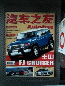 汽车之友 2008.5