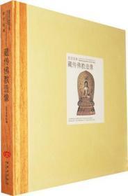 藏传佛教造像(故宫经典系列 12开精装 全一册)