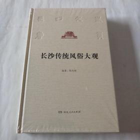 长沙传统风俗大观/长沙文史书丛。
