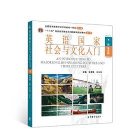 英语国家社会与文化入门 下册 第四版