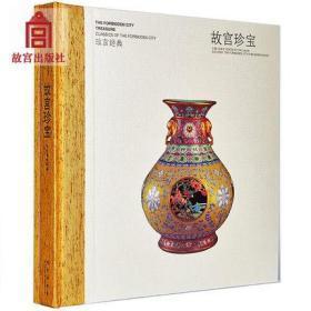 故宫珍宝(故宫经典系列 12开精装 全一册)
