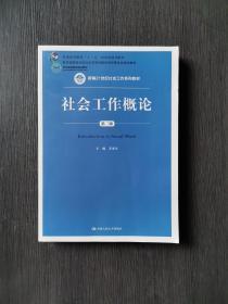 社会工作概论(第三版)(新编21世纪社会工作系列教材;北京高等教育精品教材;教育部高等学校社会学