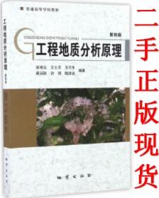 工程地质分析原理(第4版)/普通高等学校教材