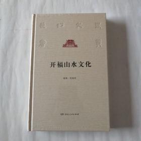 开福山水文化/长沙文史书丛。