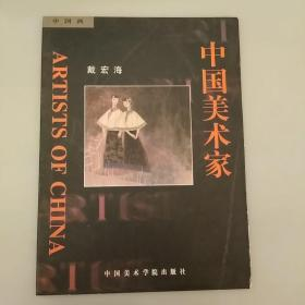 中国美术家.戴宏海    2020.8.5