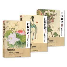 《白描画谱全集(上、中、下)》花卉蔬果篇、人物鱼虫篇、禽鸟走兽篇