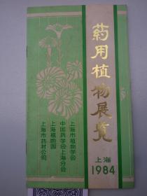 上海市药用植物展览.1984年