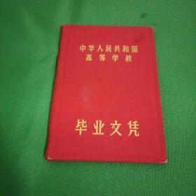 浙江大学1957年毕业证一本