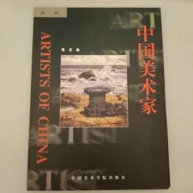 中国美术家.毛文佐:油画     2020.8.5