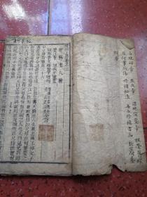 珍稀 清代木刻线装本 野鹤老人著作 占卜易学类 《增删卜易》卷三