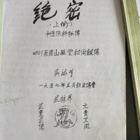 中医伤科秘传正骨推拿中医秘传方剂手抄本(上中下三册)