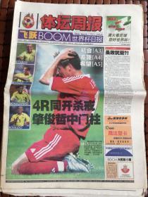 体坛周报,2002年世界杯日报第23期。品相如图,售后不退不换。