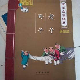 国学启蒙经典.典藏版:老子.孙子(6)