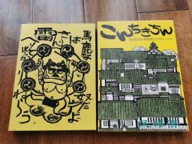 木田安彦之木版画与插绘 亲笔签名本!大16开213图 日本京都名所与祭礼民俗