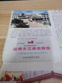 《淄博市交通旅游图》B5