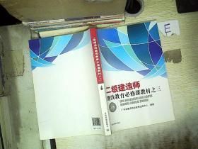 二级建造师继续教育必修课教材之三(上册)....