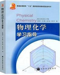 物理化学学习指导 孙德坤 沈文霞 姚天扬 9787040206173