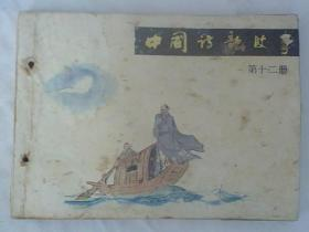 连环画中国诗歌故事(十二)
