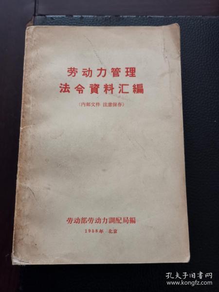 劳动力管理法令资料汇编 1958.10二版
