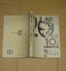 20世纪末10年中国科幻小说精品选     71-493-23-06