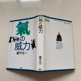 气の威力   藤平光一(日语原版)