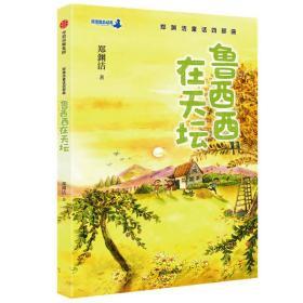 郑渊洁童话四部曲:鲁西西在天坛