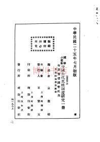 【复印件】中国古代氏姓制度研究