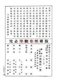 【复印件】词调溯源