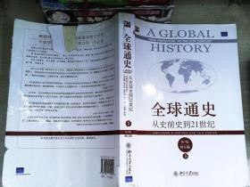 全球通史:从史前史到21世纪(第7版修订版)(下册)   书有破损