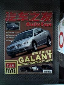 汽车之友 2006.11