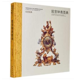 故宫钟表(故宫经典系列 12开精装 全一册)