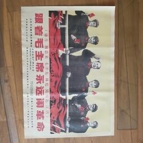 宣传画《跟着毛主席永远闹革命》