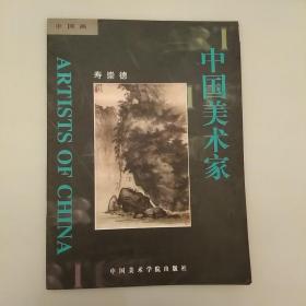 中国美术家.寿崇德    2020.8.5