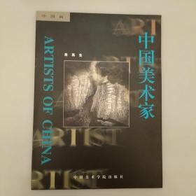 中国美术家.寿再生   2020.8.5