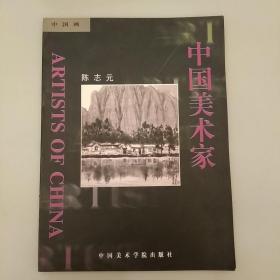 中国美术家.陈志元  2020.8.5