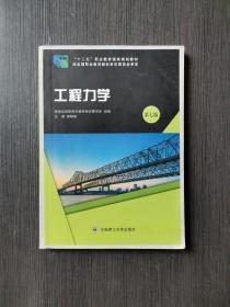 """工程力学(第七版)/""""十二五""""职业教育国家规划教材"""