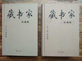 《藏书家》珍藏版 (1-10合订)