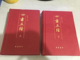 四书五经(上下册)