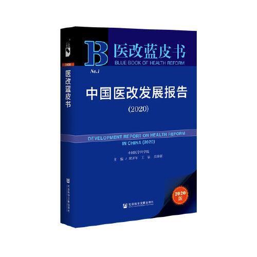 医改蓝皮书:中国医改发展报告(2020)