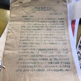 越西一九六三年粮食工业工作安排意见    共12页