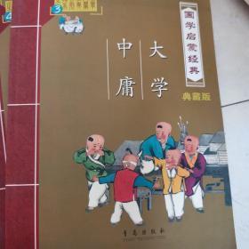国学启蒙经典.典藏版:大学 中庸 3