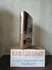 西藏自治区地方志系列-----区志系列----【政区建置志】-----虒人荣誉珍藏