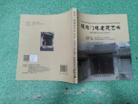 胡同门楼建筑艺术(增订版),书脊有小伤,看图